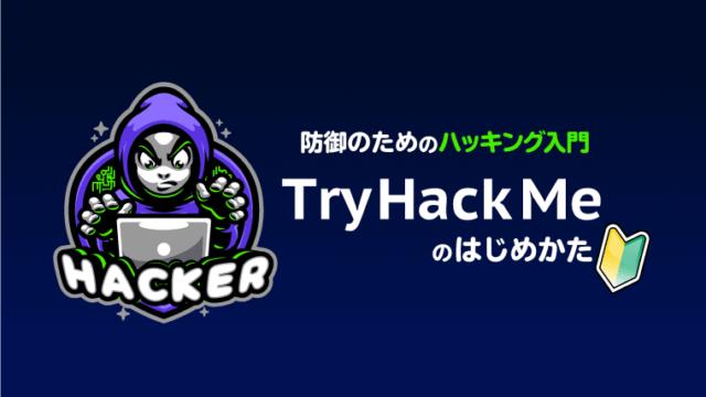 how-to-start-tryhackme
